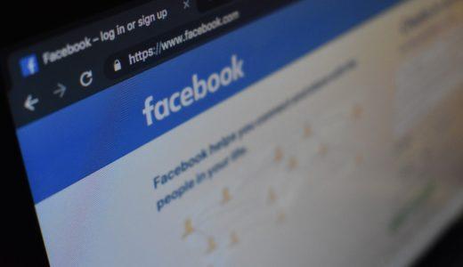 世界約20億人が利用するFacebook社の採用方法と求められる人物像